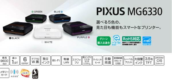 Canon Pixus MG6330ドライバーのダウンロード