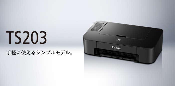 Canon Pixus TS203ドライバーのダウンロード