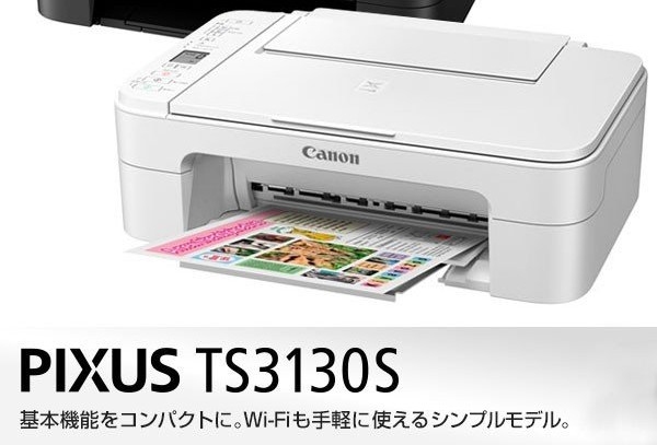 Canon Pixus TS3130Sドライバーのダウンロード