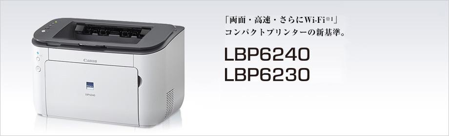 Canon Satera LBP6240ドライバーダウンロード